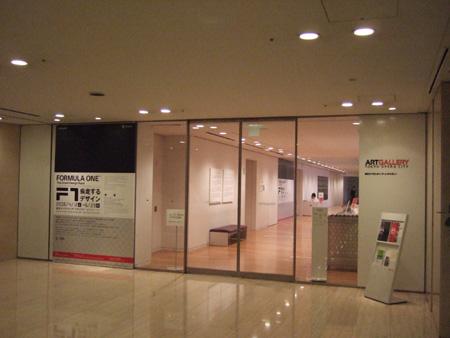 新宿でF1