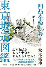 東京坂道図鑑