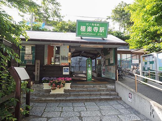 鎌倉の「日坂」と「極楽寺坂」3