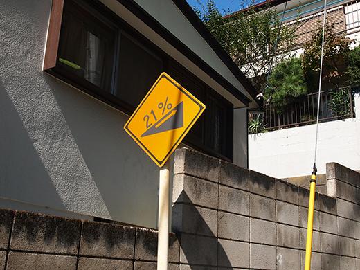 無名坂(NO.255)2