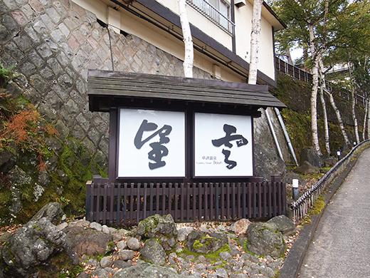 望雲坂(NO.260)6