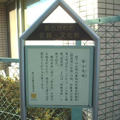 富士見坂3_2