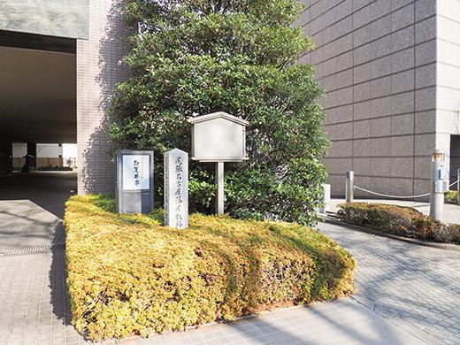 紀尾井坂(NO.303)、清水谷坂(NO.304)2