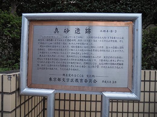 本妙寺坂(NO.294)4