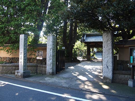 行善寺横の階段-2