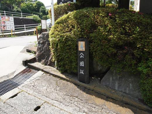 公園坂(NO.241)10