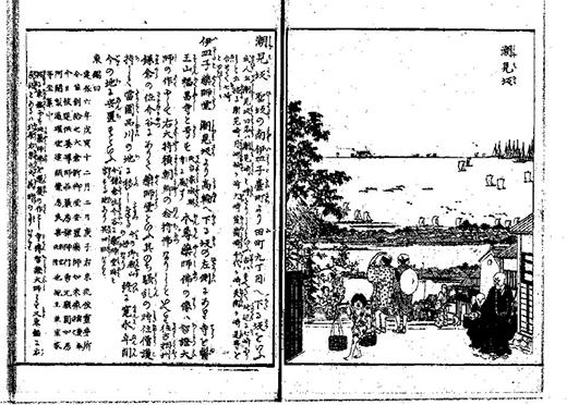 田町駅すくにある「潮見坂」と「聖坂」3-名所図会