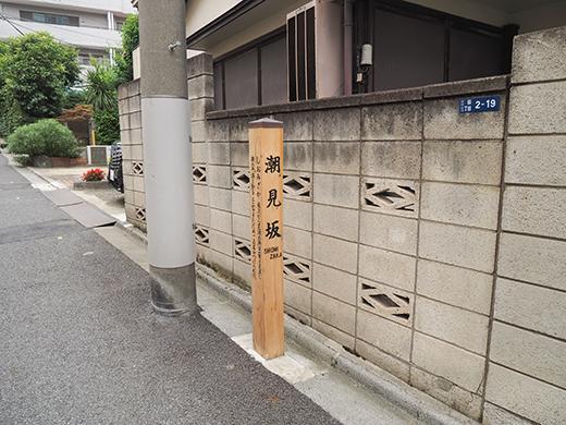 田町駅すくにある「潮見坂」と「聖坂」1