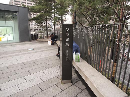 ソラミ坂(NO.272)1