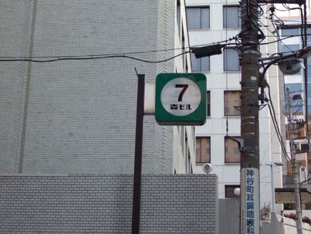 江戸見坂 (NO.119) 3