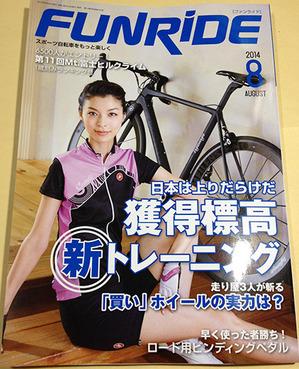 2014-06-26fanride