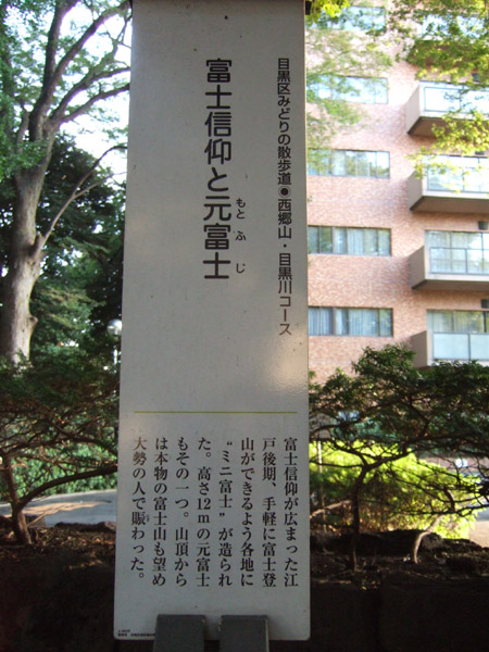 元富士跡1