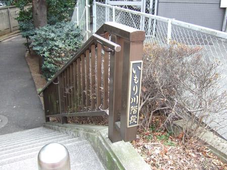 いもり川階段3