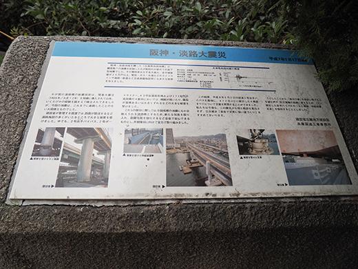 阪神高速道路の橋脚メモリアルモニュメント5