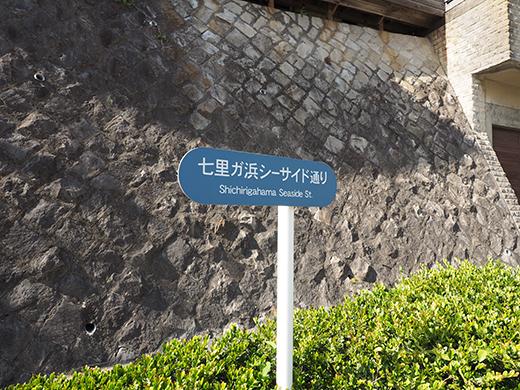 七里ヶ浜シーサイド通りの坂道と海6