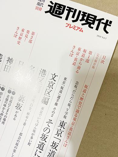 ムック本「坂道から辿る東京・裏道さんぽ」た2