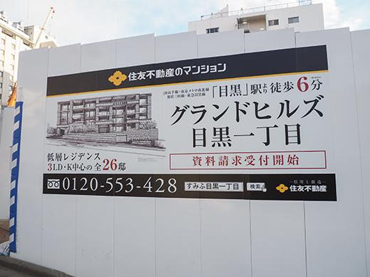 東京富士見坂(NO.301)1