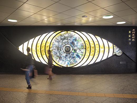 新宿の目、再び1