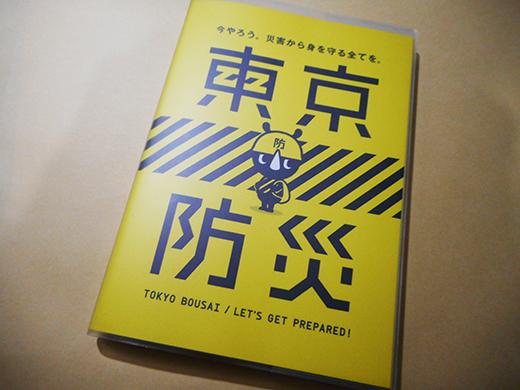 熊本地震01