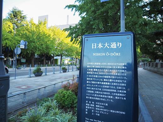 横浜・関内の「日本大通り」をぶらぶら3