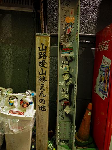 渋谷パルコと井ノ頭通りへと下る坂道3
