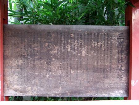新宿三越アルコットの神社5