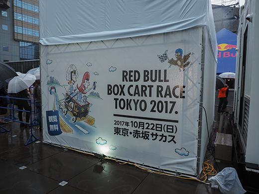 赤坂サカスのさくら坂でRED BULLのカートレース1