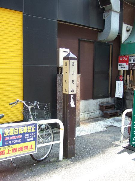 御茶ノ水の富士見坂いろいろ_