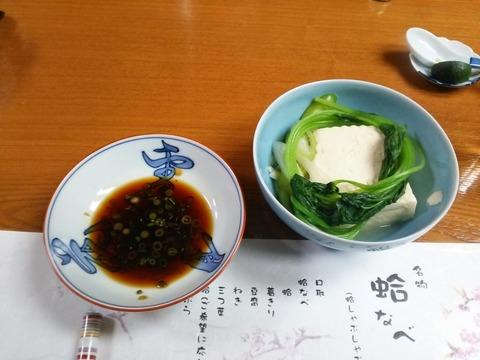 日の出 豆腐 三つ葉 ネギ