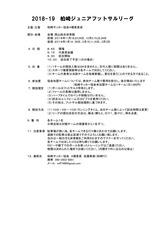 柏崎JFSL_20190114_U-11 修正版1