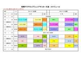 20190803 柏崎アクアカップ U-10 要項_04