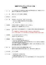 20190803 柏崎アクアカップ U-10 要項_02