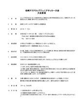 20180707 柏崎アクアカップ U-10 要項2