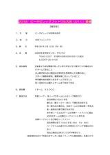 大会要項(U11)確定版1