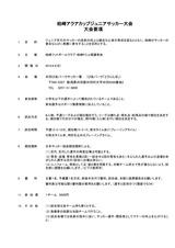 20190804 柏崎アクアカップ U-11 要項(8チーム改訂版)_02