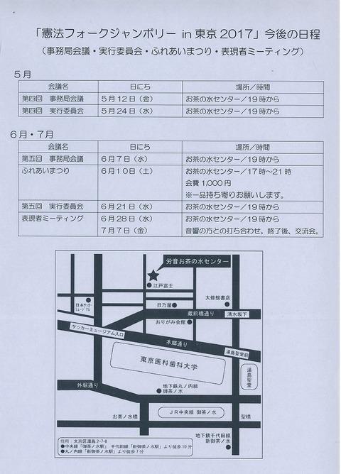 「KFJ in東京2017」今後の日程