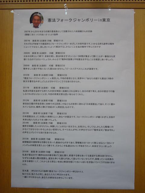 16「憲法フォークジャンボリー in 東京」の紹介