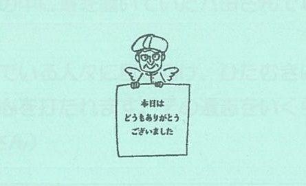 25八田さんイラストキャラ(小)