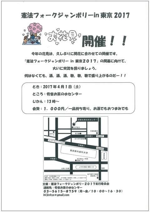 憲法フォークジャンボリーin東京2017 お花見案内チラシ(確定版)
