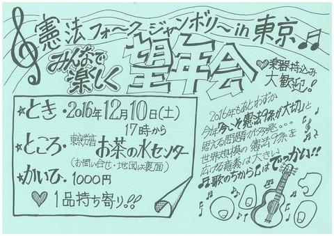 KFJ in 東京2016 望年会チラシ