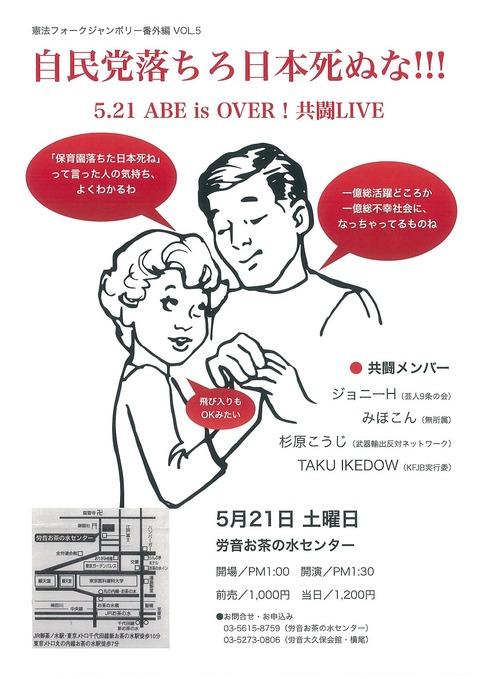 21(sat)開催(オモテ)