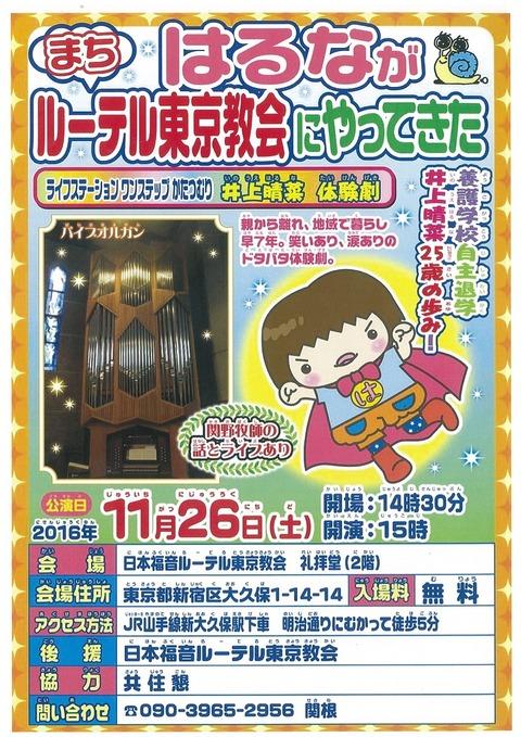 【KFJブログ】「はるなが東京ルーテル教会にやってきた」チラシ