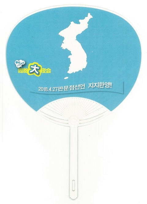 7 KOREA is ONEうちわ(ウラ)