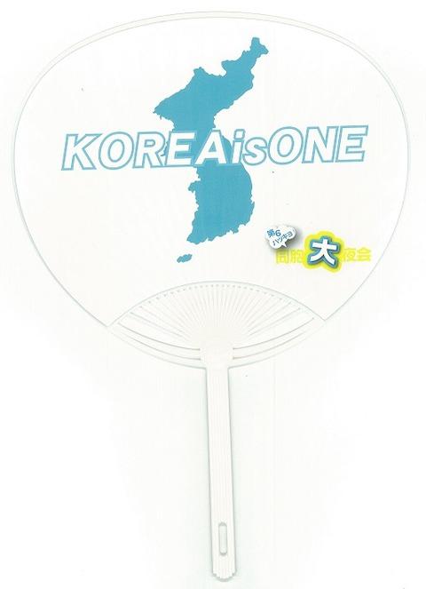 8 KOREA is ONEうちわ(オモテ)