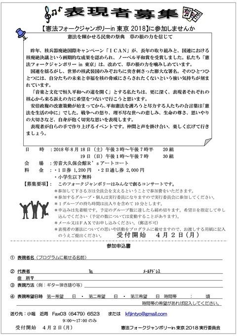 (2)KFJ in 東京2018チラシ(ウラ)【表現者募集】