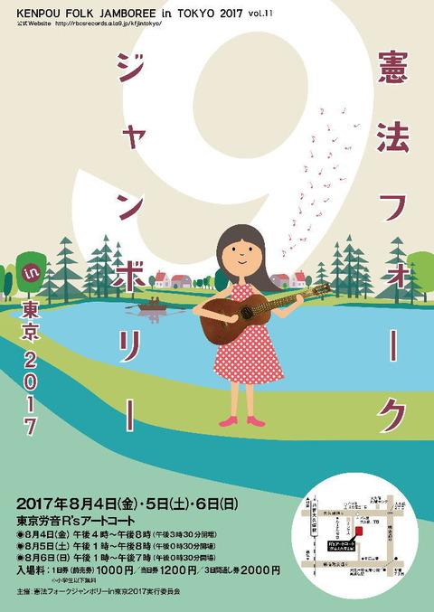 KFJ in 東京2017 チラシ(オモテ)