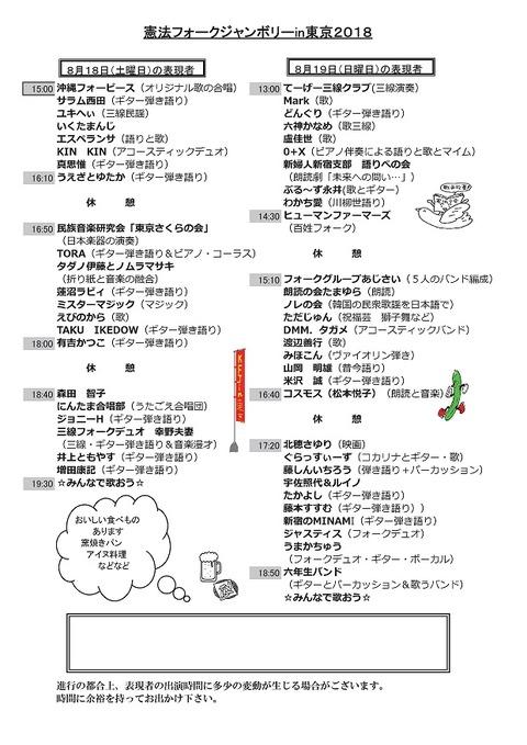 チラシ裏面(タイムテーブル入り・校了版)2018.6.21