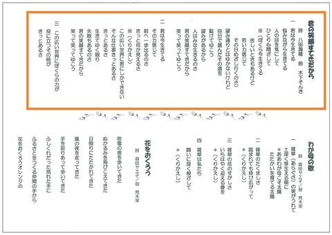 22八田さん作詞の歌を含む3曲の歌
