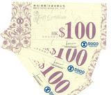 そごう香港商品券