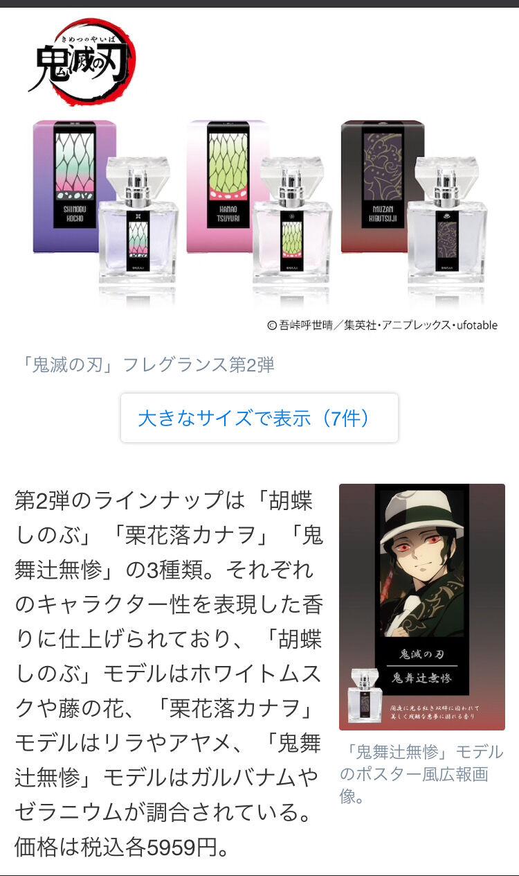 【画像】鬼滅の刃さん、女性向けに「キャラをイメージした香水」とかいう商品を作ってしまう!!